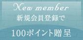 新規会員登録で100ポイント贈呈
