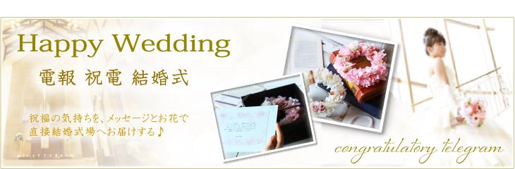 祝電  電報 結婚式